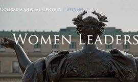 哥大全球中心女性領導力系列論壇第八期