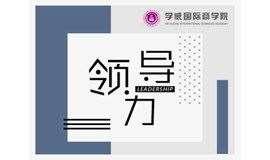 MBA大师公开课《领导力》香港人力资源协会认证讲师王俊华为您详细讲授!