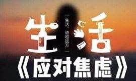 【樊登读书-阅享联盟】《应对焦虑》线下分享会