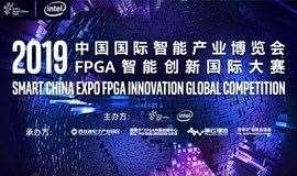 2019智博会FPGA智能创新国际大赛