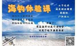 叁拾日海钓体验课(每周末都可报名参加)