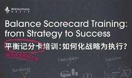 平衡记分卡(最伟大的管理工具)培训:如何化战略为执行?