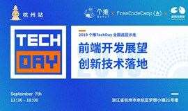 個推TechDay——前端開發展望,創新技術落地