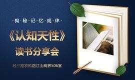 [樊登读书]心灵小憩——认知天性:揭秘记忆规律,提高学习效率