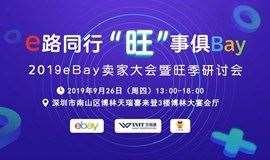 """e路同行,""""旺""""事俱Bay-2019eBay卖家大会暨旺季研讨会"""