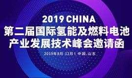 第二届国际氢能及燃料电池产业发展技术峰会邀请函