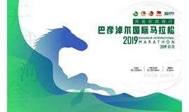 2019河套农商银行巴彦淖尔国际马拉松