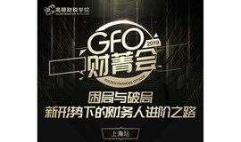 【2019GFO财菁会】困局与破局-新形势下的财务人进阶之路