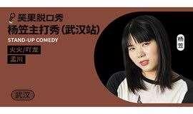 开饭喜剧 | 9.16 杨笠主打秀