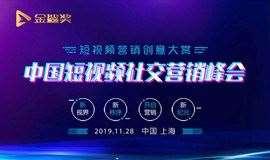 金鲨奖-中国短视频社交营销峰会