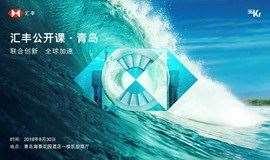 36氪 x 汇丰公开课 · 青岛