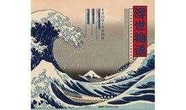 展讯丨浮世物语 ——中国版画博物馆馆藏日本浮世绘作品展