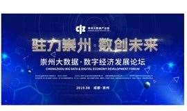 驻力崇州·数创未来 崇州大数据·数字经济发展论坛