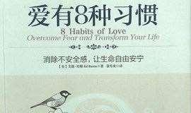 【樊登读书.郑州】第九期读书分享《爱有8种习惯》