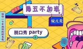 脱口秀Party《周五不加班》9月份演出
