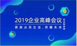 2019企业高峰会议——吸金销讲,路演收现