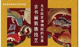 """""""故宫男神""""讲述古书画装裱技艺及在故宫博物院的发展"""