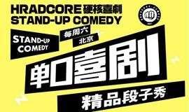 解压周六 | 硬核喜剧(北京) 脱口秀