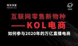营销修炼 | 互联网零售新物种-KOL电商【Weekend Talk】