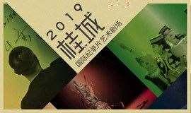 2019桂城国际纪录片艺术剧场——《生活万岁》