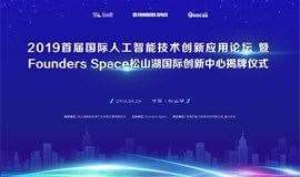 2019首届国际人工智能技术创新运用论坛暨Founders Space松山湖国际创新中心揭牌仪式