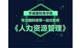 《人力资源管理》-华东师范大学博士课程线下沙龙交流会