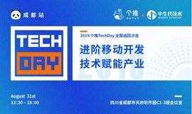 個推TechDay——進階移動開發,技術賦能產業