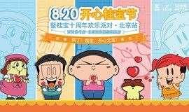 【西西弗书店·北京】8.20北京丨桂宝X西西弗 西西弗书店分享会
