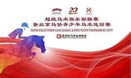 超级马术俱乐部杯联赛(第六站)Super Equestrian Club 6th League