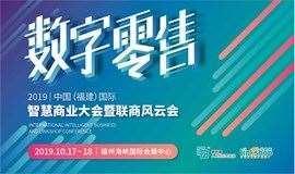 2019中国(福建)国际智慧商业大会暨联商风云会