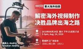 BoosterMedia-2019海外营销视频制作分享沙龙-东莞站