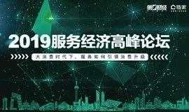 2019第一财经《中国经济论坛》——服务经济高峰论坛