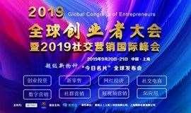 2019新社交营销峰会