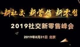 2019社交新零售峰会