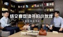 广州A伙伴读书会:头脑风暴读书会,结交喜欢读书的小伙伴