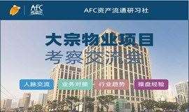 AFC资产流通研习社——大宗物业项目考察交流会