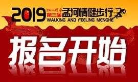 2019年第三届孟河情健步行10km徒步