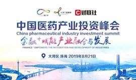 中国医药产业投资峰会