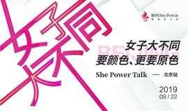 女子大不同 · 要颜色、更要原色 She Power Talk | 北京站