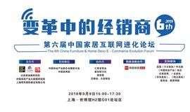 【论坛报名】变革中的经销商  9.9第六届中国家居互联网进化发展论坛