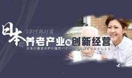 2019年11月日本养老产业与创新经营 深度研修班