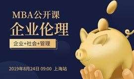 上海MBA高端课程《企业伦理》邀请函