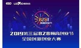 2019第三届828颐高创业节全国创新创业大赛