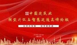 中国建筑业转型升级与智慧建造高峰论坛