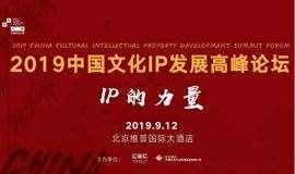 2019中国文化IP发展高峰论坛