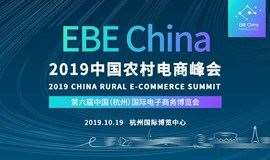 2019中國農村電商峰會