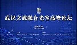 2019武汉文旅融合光谷高峰论坛