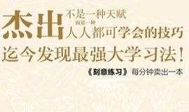 《刻意练习》府谷●樊登读书会 第47场线下读书会