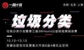 合肥·北京·上海 | 垃圾分类计划暨36Hours公益短视频挑战赛