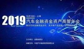 2019年汽车金融资金资产年会(10月18日上海)